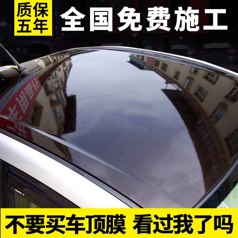 汽车高亮黑三层车顶贴膜仿全景天窗膜汽车悬浮车顶改装贴纸车顶膜
