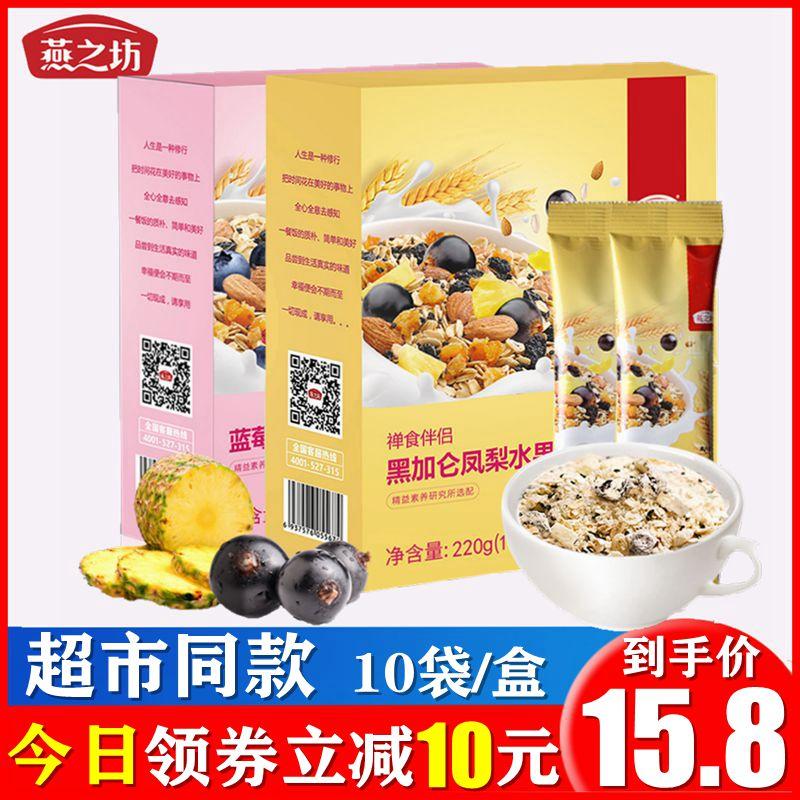燕之坊禅食伴侣搭配酸奶坚果麦片早餐谷物黑加仑凤梨蓝莓水果燕麦
