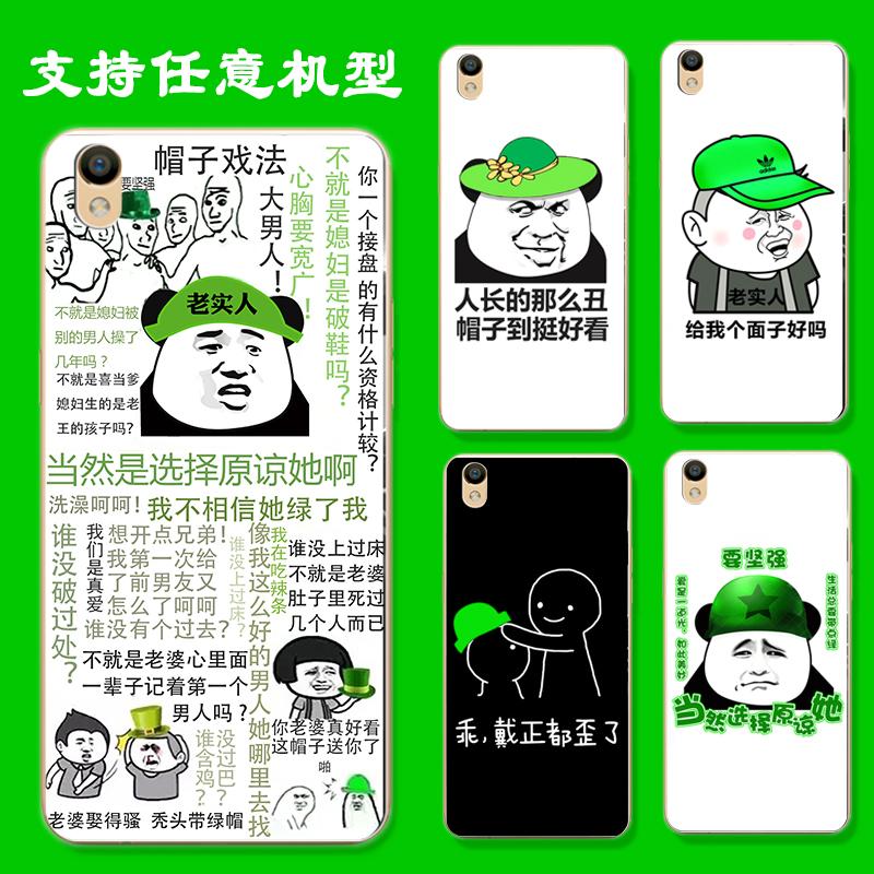个性搞笑手机绿帽子v个性原谅iphone7p华为oppo表情表情包思图奶图片