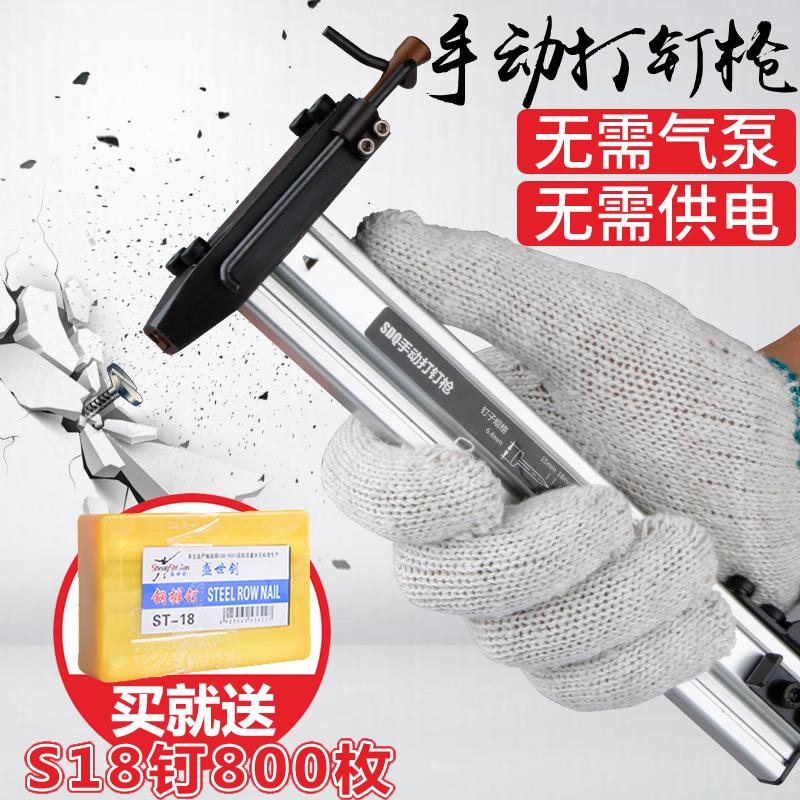 手动打钉枪瓦丝射钉抢钉墙水泥钢钉抢机钉线槽器专用工具木工利器