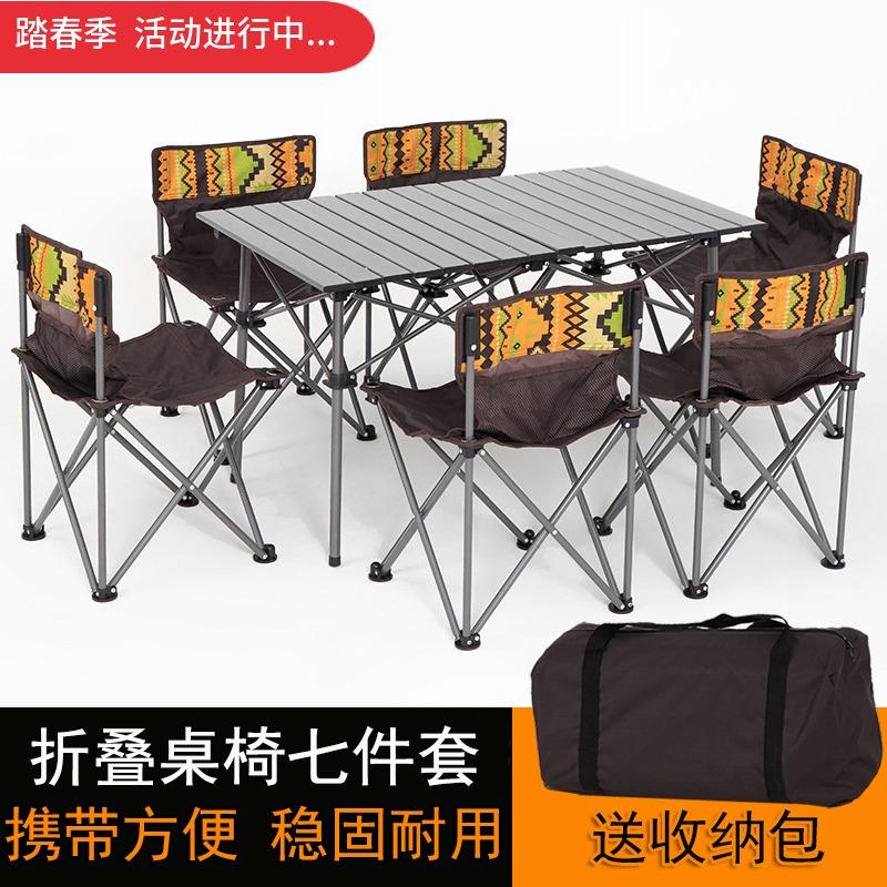 户外便携式折叠桌椅7件套装铝合金装烧烤露营野营餐自驾游车载桌