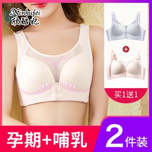 孕妇 有型文胸罩孕妇喂奶纯棉无