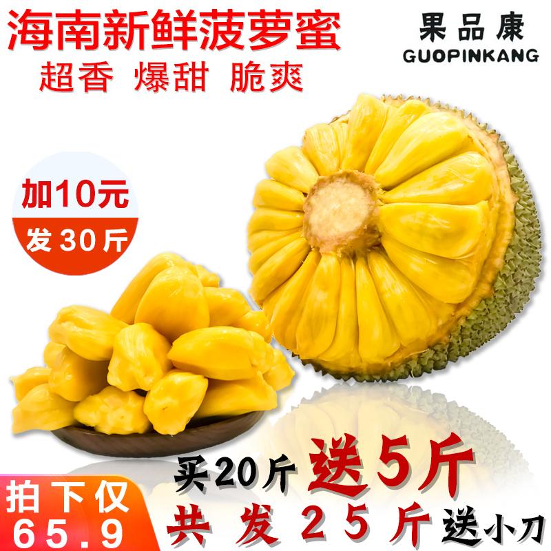 海南菠萝蜜 新鲜水果 木大树菠萝蜜肉 假榴莲现摘现发25斤包邮