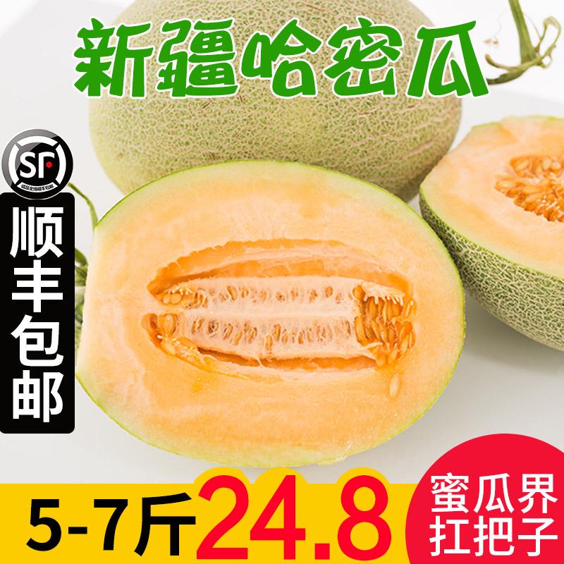 【两个装】海南哈密瓜当季新鲜水果西州网纹瓜香甜瓜西州蜜瓜