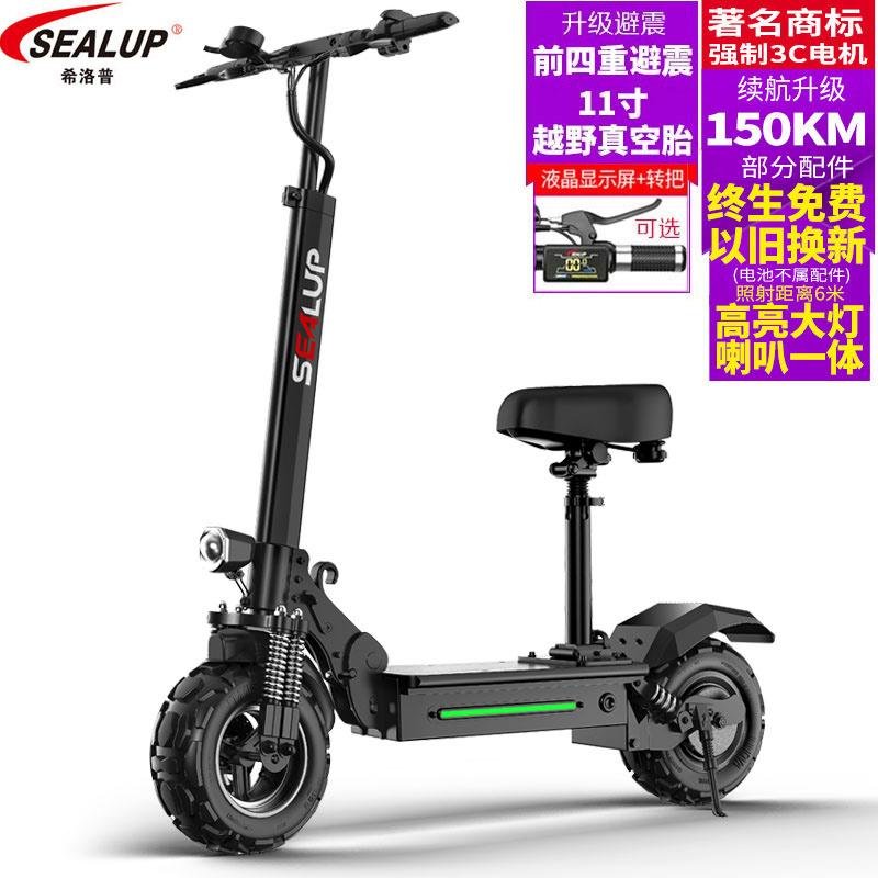 希洛普成人电动滑板车可折叠电动车两轮迷你48v代驾锂电池代步车优惠券