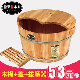 雷果木业香杉木洗脚桶足浴桶洗脚盆木桶足浴盆足疗桶盆高21cm带盖