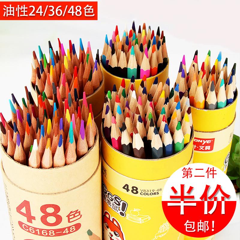 彩色铅笔油性彩铅24/36/48 色 水溶性彩铅笔儿童美术专业绘画成人手绘专用套装幼儿园初学者画画填色学生用