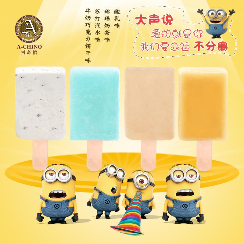 阿奇侬进口珍珠奶茶雪糕冰淇淋小黄人冷饮冰棍4种口味12支冰激凌