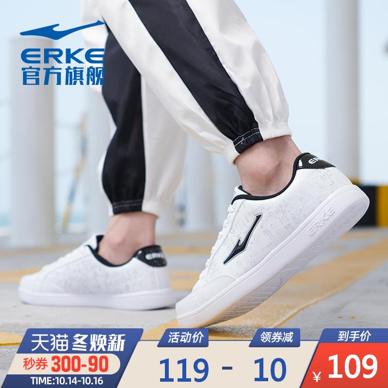 鸿星尔克男鞋小白鞋秋季板鞋男韩版潮鞋子男白色运动鞋男士休闲鞋