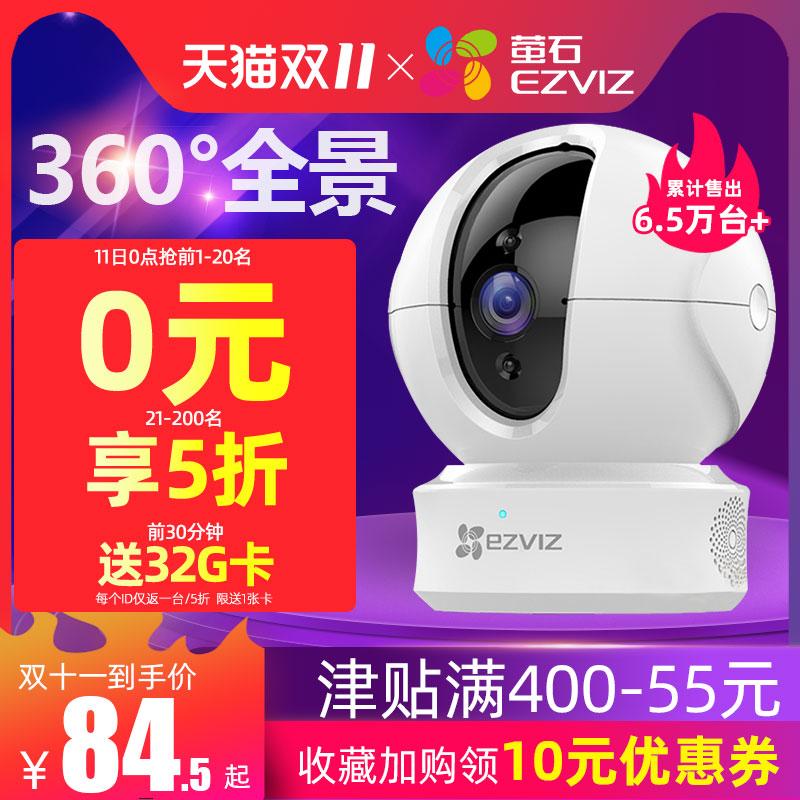 海康威视萤石C6C/N无线监控 家用手机远程wifi云台高清网络摄像头