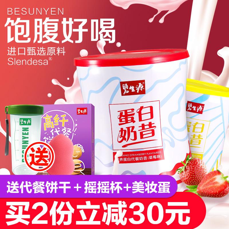碧生源 蛋白代餐奶昔男女饱腹低脂代餐粉 营养膳食纤维粉 438g/罐