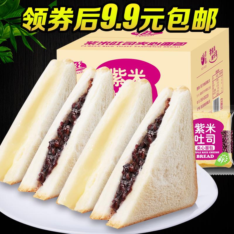 千丝紫米面包整箱奶酪夹心吐司全麦切片手撕早餐网红小吃的零食品