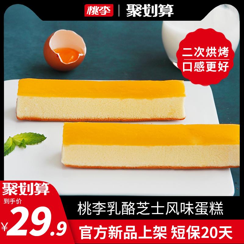 桃李乳酪芝士蛋糕390g 网红芝士条早餐零食糕点代餐半熟厚切甜点