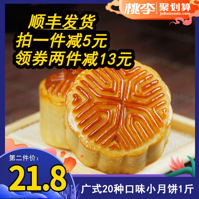 桃李小月饼散装多口味500g 中秋广式莲蓉水果味月饼20种口味1斤装