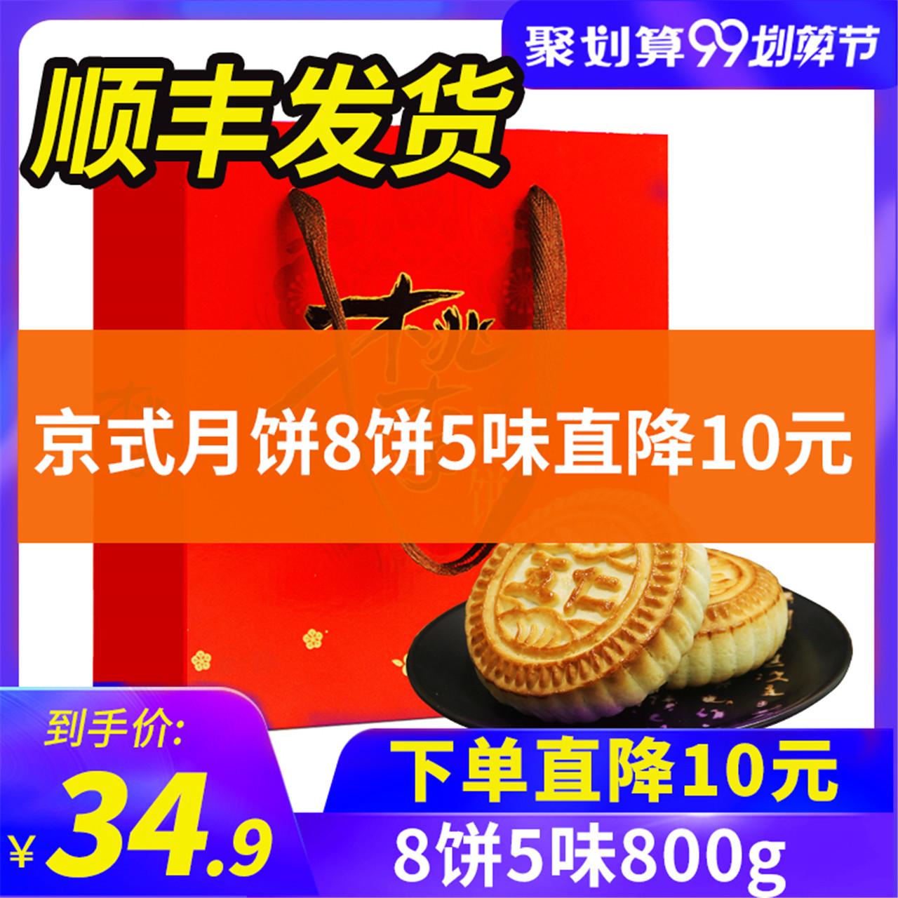 【顺丰直发】桃李月饼礼盒家庭装800g老式月饼多口味京式五仁中秋