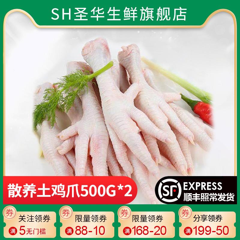 圣华冻鸡爪500g*2袋农家散养新鲜草鸡土鸡生鸡脚凤爪生鲜冷冻批发