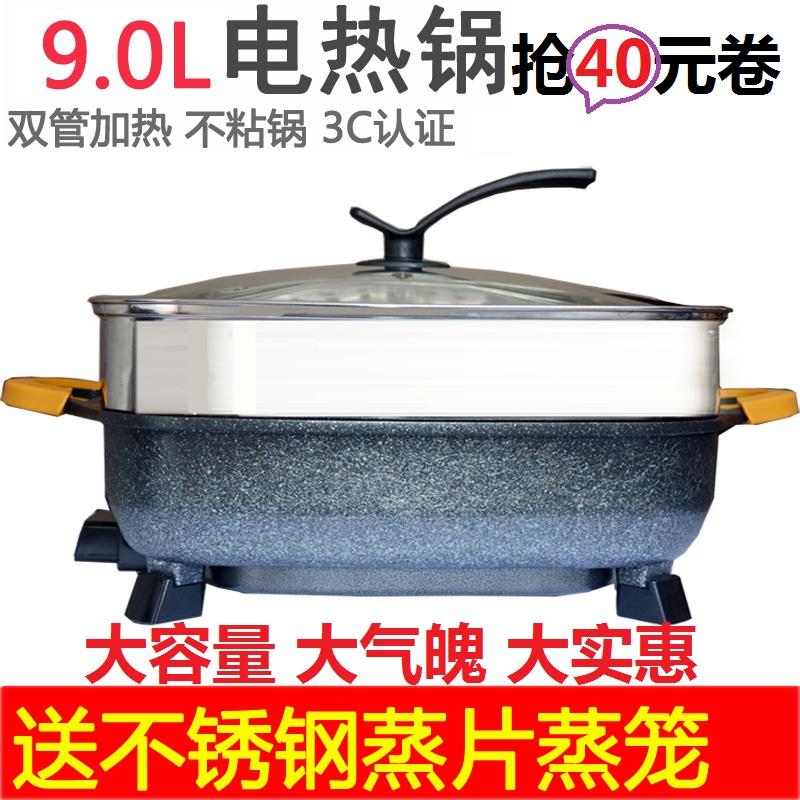 新款志仕韩式多功能电热锅 炒锅火锅 2-4-[淘宝集市]