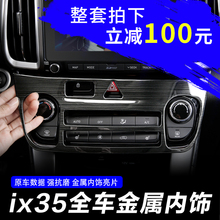 18-20款现代ix35bj9控排挡仪mf口档位亮条亮片内饰改装专用