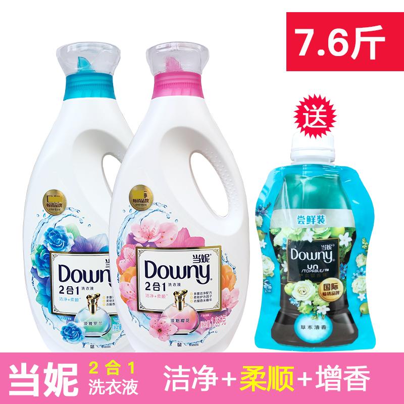 当妮Downy洗衣液洁净柔顺1.9kg2.8kg持久留香深层洁净防静电衣物