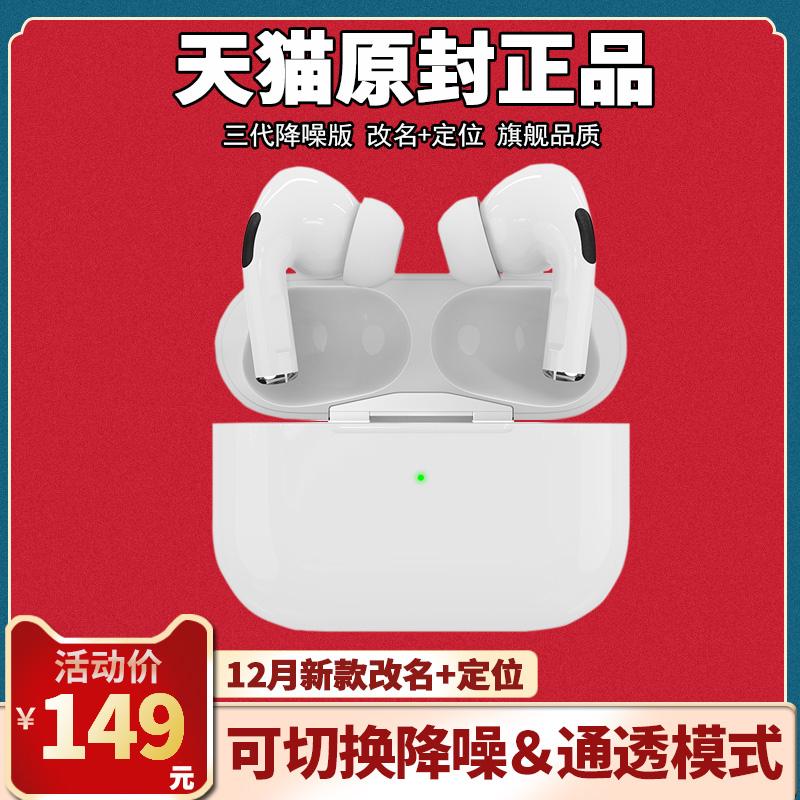 【2020新款顶配】无线蓝牙耳机双耳入耳式改名定位2代降噪3pro弹窗高通5100华强北三代洛达1536U适用苹果安卓