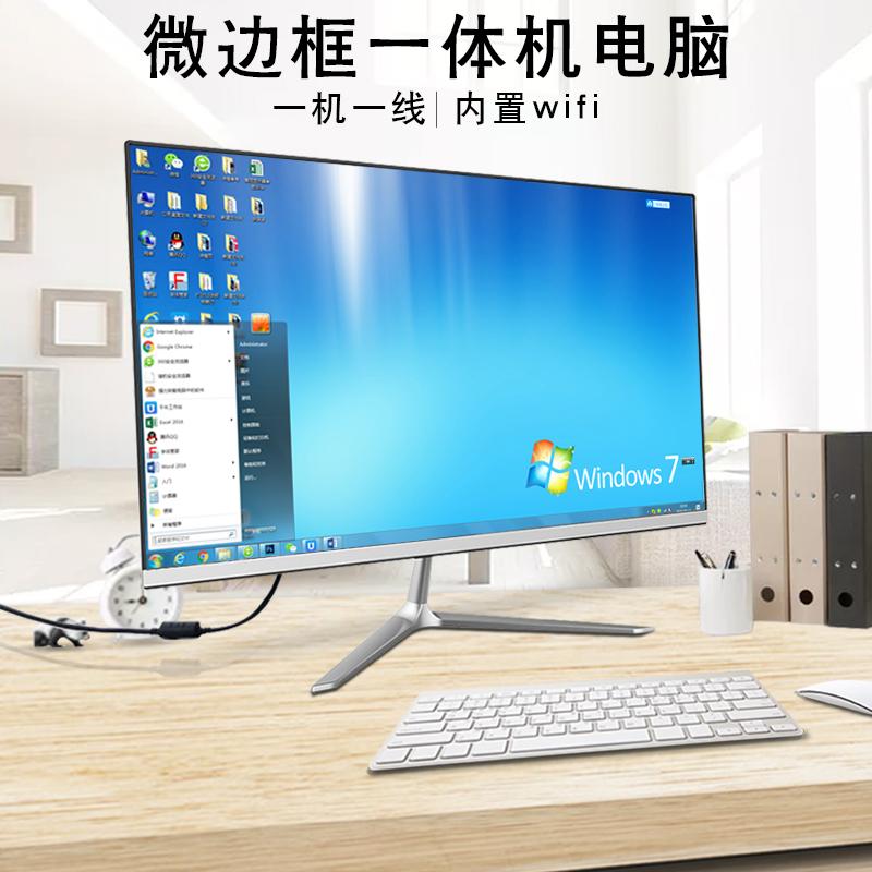 超薄22/24英寸一体机电脑台式主机高配i5i7家用办公全套整机