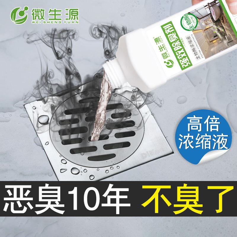 下水道除臭剂厨房卫生间厕所管道异味除臭地漏反味除味空气清新剂
