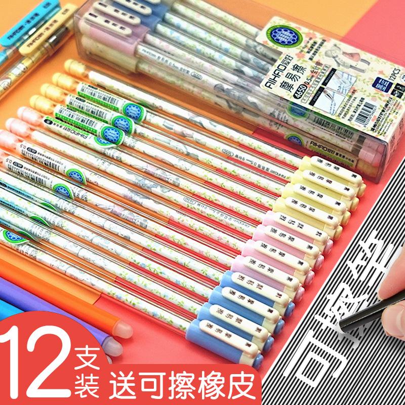 爱好按动摩易擦可擦笔韩国文具可爱卡通创意中性笔小清新热可魔摩易擦笔芯小学生黑色/晶蓝批发包邮