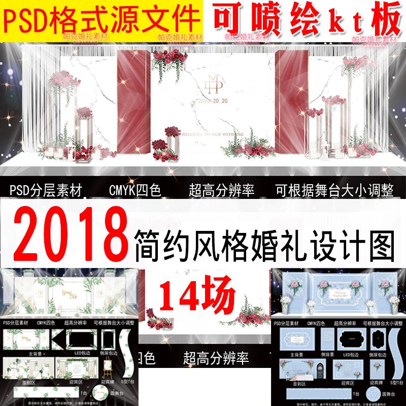 2018简约浅色系大理石背景素材psd婚礼背景喷绘设计婚庆效果图