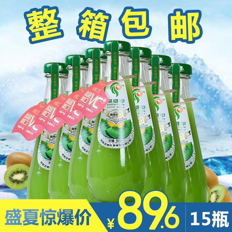纯猕猴桃汁果味饮料果维甲果汁新鲜奇异果浓缩果蔬汁整箱玻璃15瓶