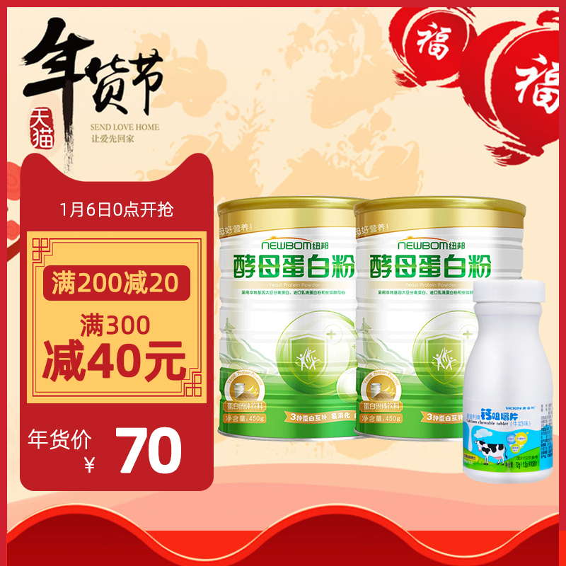 安琪纽特酵母乳清大豆蛋白质粉婴幼儿儿童孕妇中老年人营养品补品