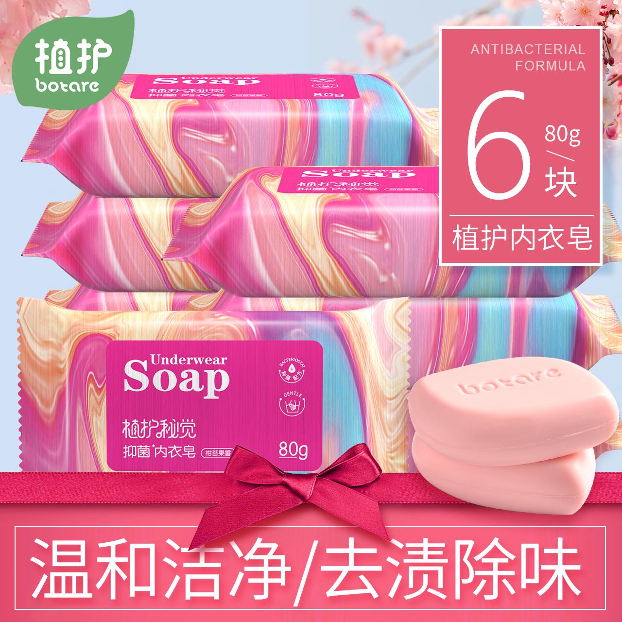 植护女士内衣专用洗衣皂洗内衣内裤皂杀菌抑菌香皂6块清香型肥皂