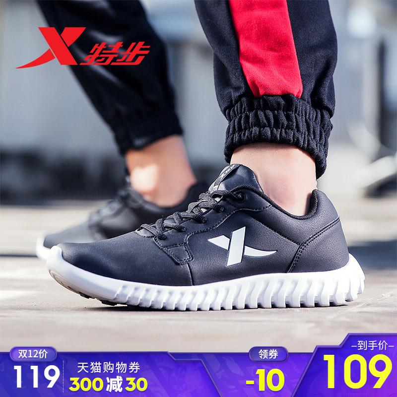 特步男鞋运动鞋2018秋冬季新款鞋子休闲鞋正品跑鞋皮面男士跑步鞋