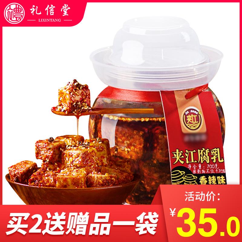 四川成都特产夹江香辣豆腐乳700g*1湖南味农家手工自制腐乳下饭菜