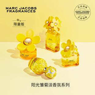 Marc Jacobs/莫杰阳光Daisy小雏菊香水 清新活力少女 马克雅克布