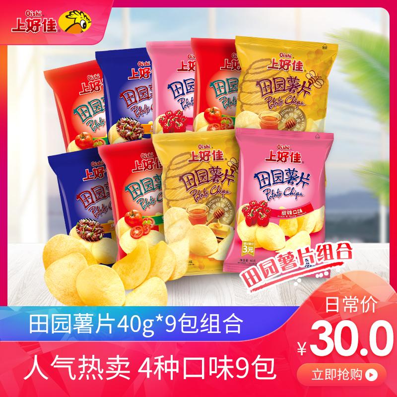 上好佳 田园薯片多口味休闲零食大礼包 40g*9包