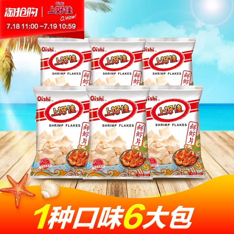 上好佳鲜虾片膨化食品吃货的儿童休闲小零食组合大礼包80g*6包