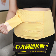 特加大ai0200斤st带纯棉纱布束腹带顺产刨剖腹产专用孕产妇