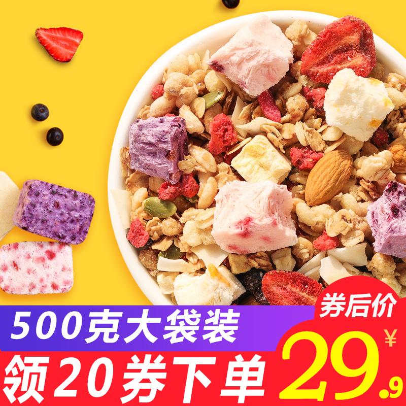 美味地带酸奶水果燕麦片即食早餐代餐食品谷物烘焙坚果麦干吃袋装优惠券