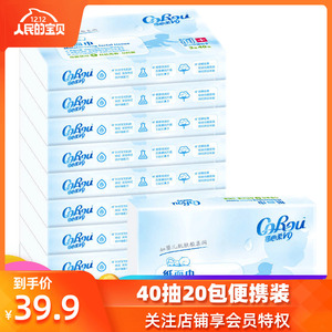 Can Xinrou V9 baby pumping paper baby tissue paper newborn paper towel 40 pumping 20 packs of portable tissue paper