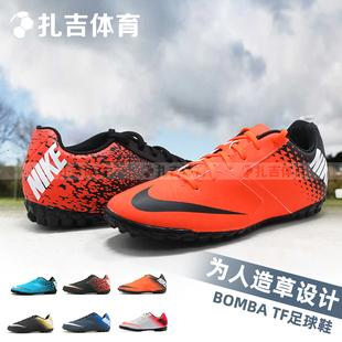 扎吉体育Nike BombaX碎钉TF人草男比赛训练足球鞋826486-411-018