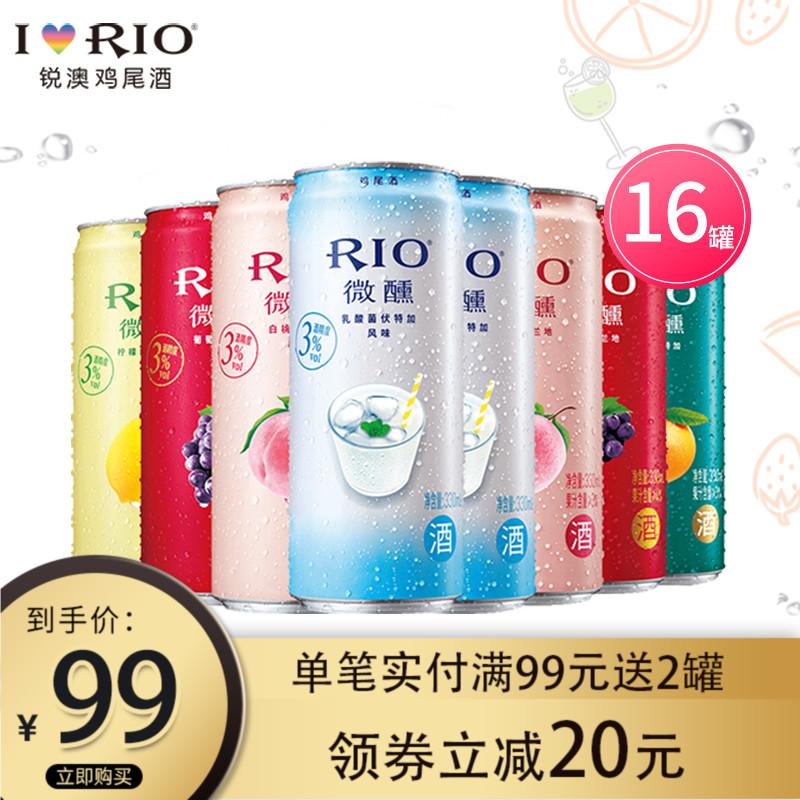 RIO锐澳3度微醺5口味330ml*16果酒洋酒预调鸡尾酒量贩装整箱包邮