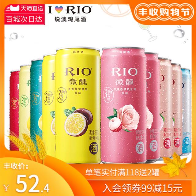 RIO锐澳洋酒预调鸡尾酒微醺全系列7口味330ml*10罐正品整箱新品