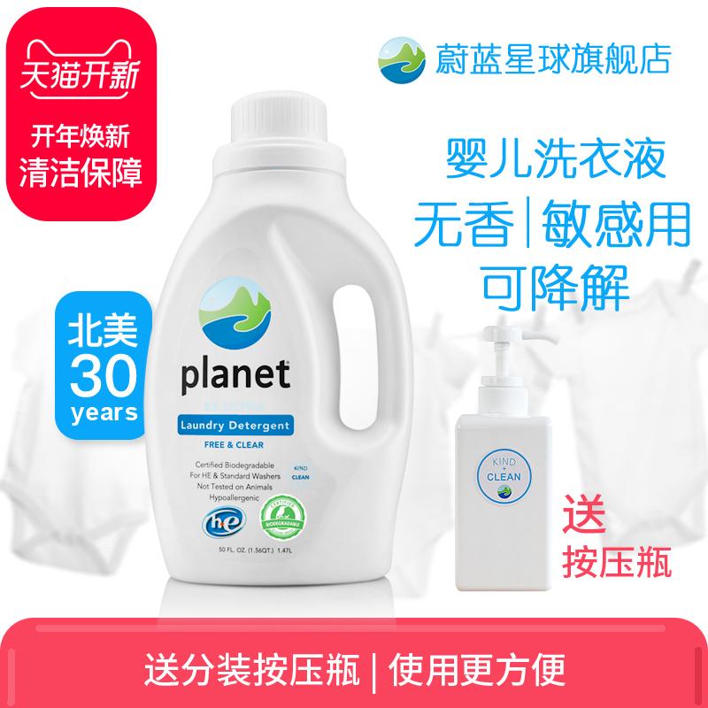 蔚蓝星球/planet baby2倍浓缩洗衣液 无香 1.47L