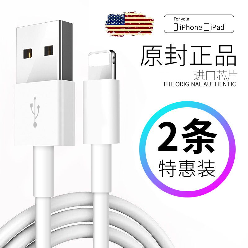 自由光适用iphone数据线苹果充电线6s充电器线7plus加长8快充苹果xs手机max冲电ipad数据线平板电脑iphone6