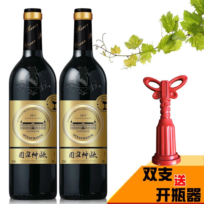 【扫码价588】欧绅红酒 干红葡萄酒750ml双支装送酒具 厂家直销微信优惠券