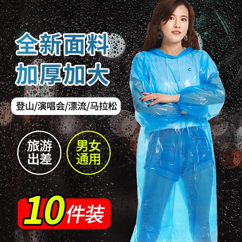 一次性雨衣加厚旅游男女防雨服户外成人徒步套头便携长款雨披鞋套