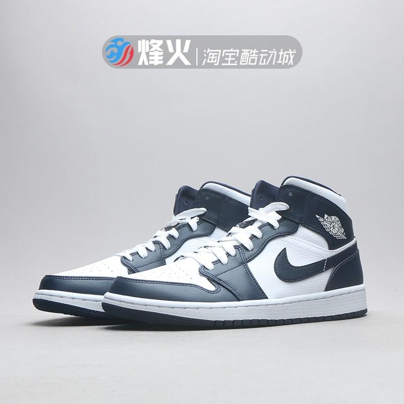 烽火体育 Air Jordan 1 Mid AJ1黑曜石 篮球鞋 554724 554725-174满2399元减70元