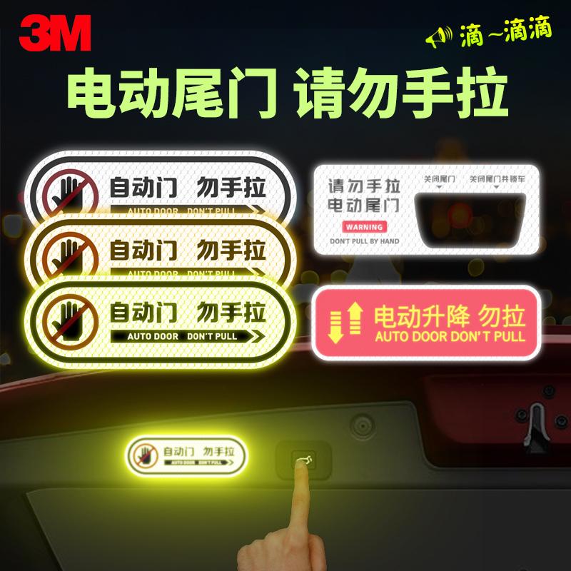 反光贴3m正品汽车自动门贴纸电动尾门请勿手拉提示贴纸警示标识