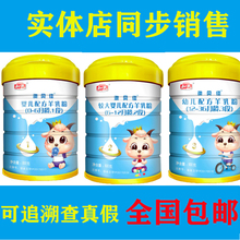 和氏澳贝佳婴幼儿配hg6羊奶2段ri0克纯羊奶粉