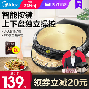 Midea electric baking pan household double-sided heating new automatic power-off pancake pan spring pan skin machine genuine